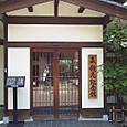 泉 鏡花  記念館