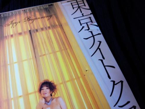 「東京ナイトクラブ」~Jyoji   Beginning~