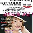 7月 名古屋公演 ご予約状況。