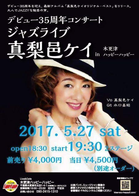 木更津 ハッピーハッピー  ご予約受付中!