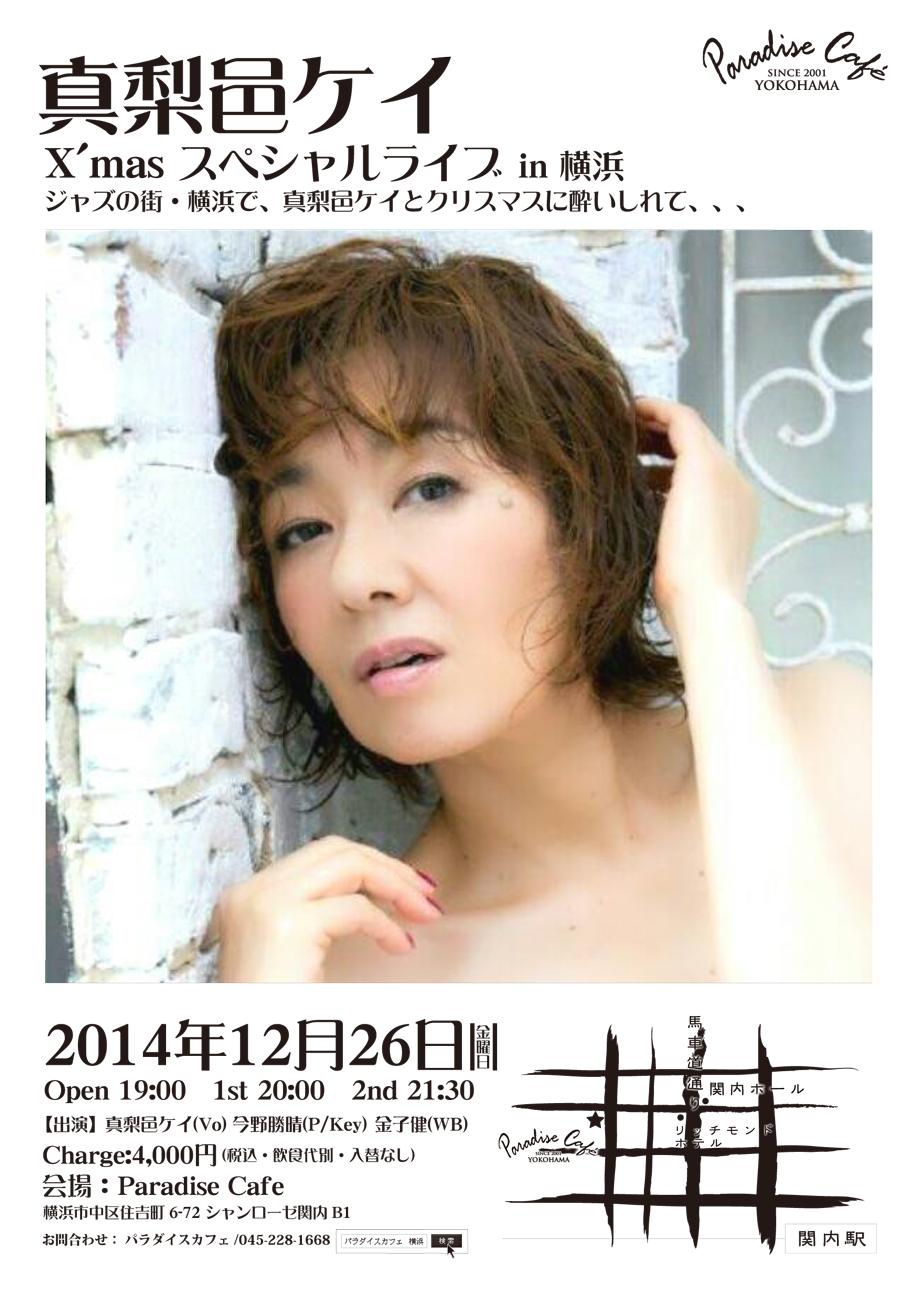真梨邑ケイの画像 p1_31