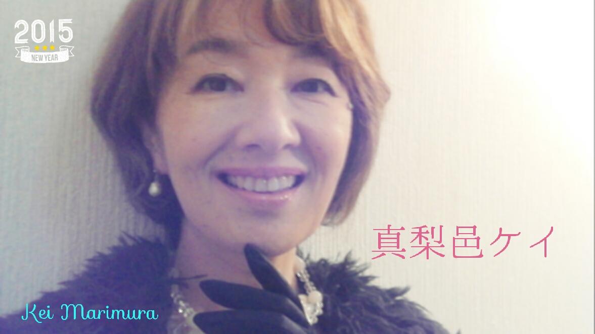 真梨邑ケイの画像 p1_22