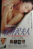 「軽井沢夫人 -官能の夜想曲(ノクターン)」